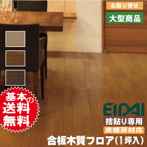 永大 フロア材 床暖房用ニューハイ・オークDX(A品)