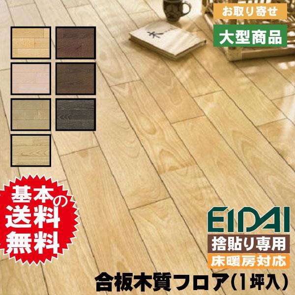 永大 フロア材 床暖房対応 里床【つき板】 STYD-※ (A品)