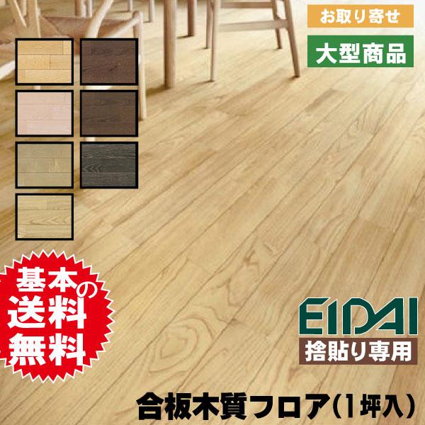 永大 フロア材 里床【つき板】 STY-※ (A品)