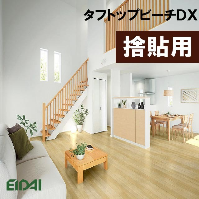 A品 タフトップオークDX WXB-N-LC2/XS