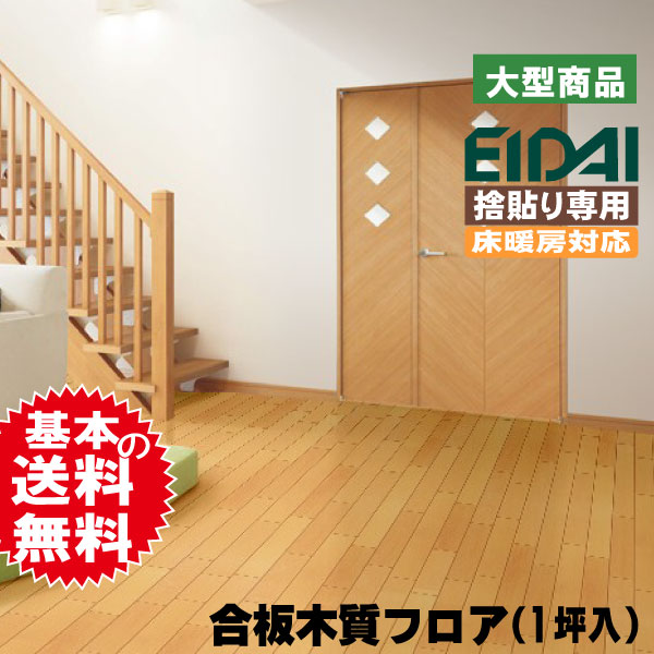永大フロア材 床暖房用 ニューハイビーチDX NXBD-LB/X