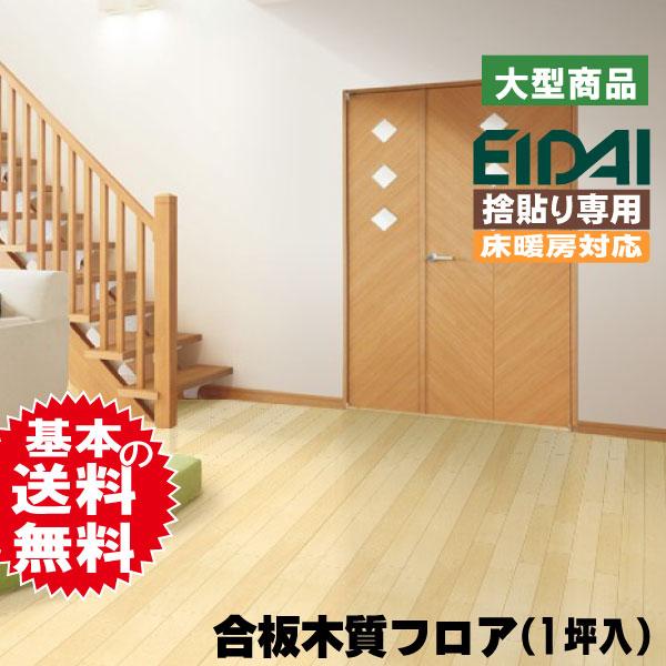永大フロア材 床暖房用 ニューハイビーチDX NXBD-LC2/X