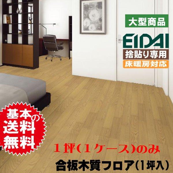 永大フロア材 床暖房用 ニューハイ・オークDX NXOD-LN/X