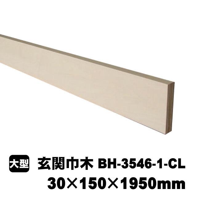 玄関巾木 BH-3546-1-CL 30×150×1950mm