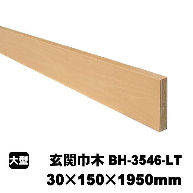 玄関巾木 BH-3546-LT 30×150×1950mm