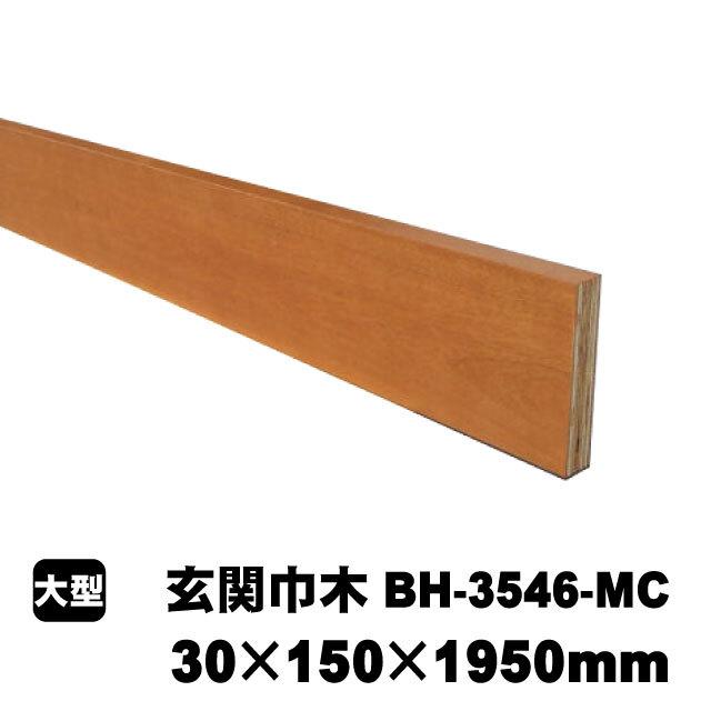玄関巾木 BH-3546-MC 30×150×1950mm