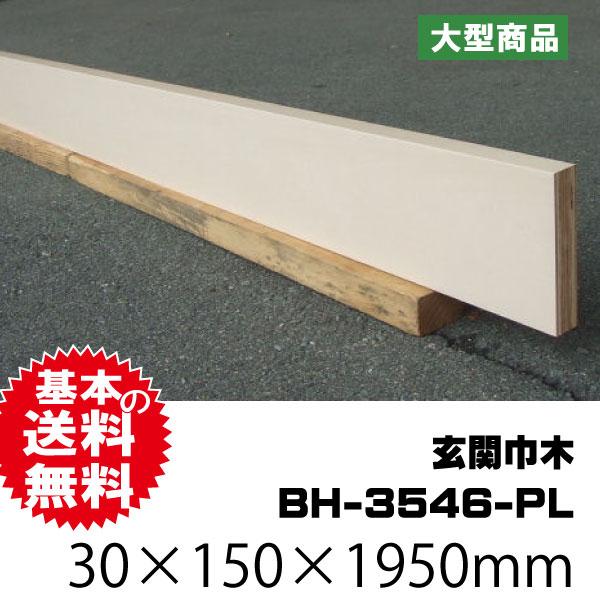 玄関巾木 BH-3546-PL 30×150×1950mm