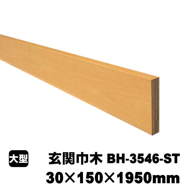 玄関巾木 BH-3546-ST 30×150×1950mm