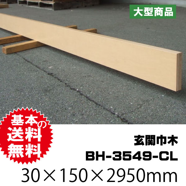 玄関巾木 BH-3549-CL 30×150×2950mm