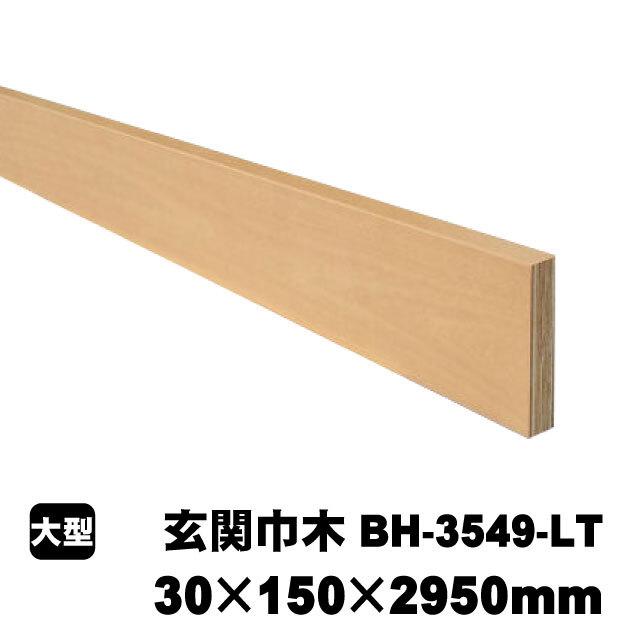 玄関巾木 BH-3549-LT 30×150×2950mm