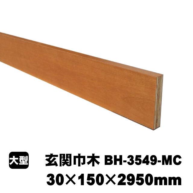 玄関巾木 BH-3549-MC 30×150×2950mm