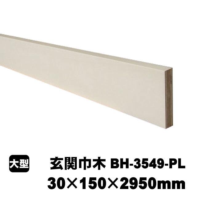 玄関巾木 BH-3549-PL 30×150×2950mm