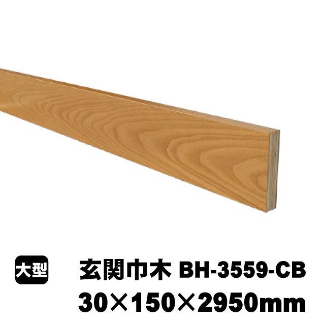 玄関巾木 BH-3559-CB 30×150×2950mm