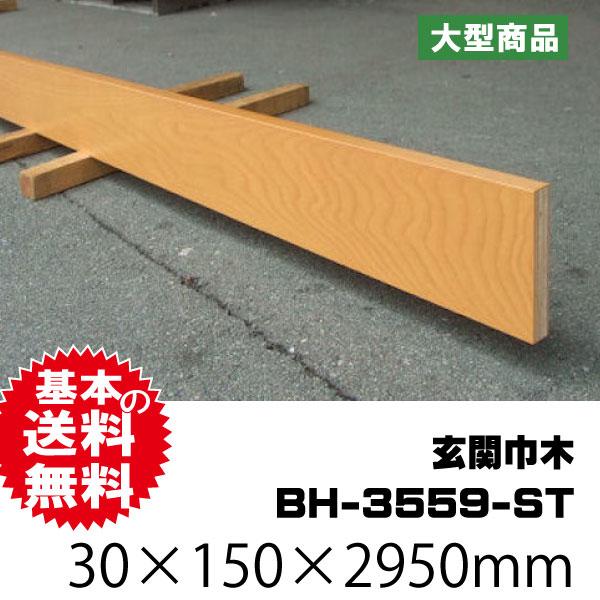 玄関巾木 BH-3559-ST 30×150×2950mm