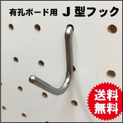 有孔ボード用フック (J型シングルタイプ)