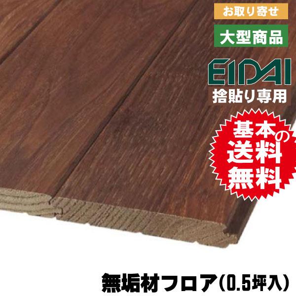 無垢フロア材 プレミアムク アンティークフィニッシュ チェスナット・アンティーク CSR-A80チェスナット