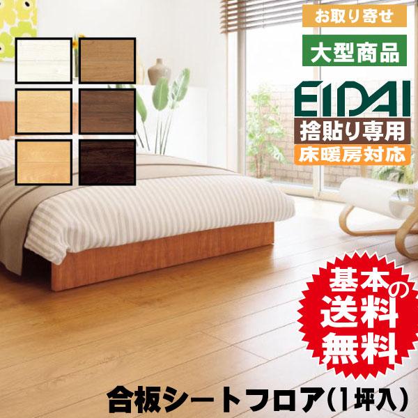 永大フロア材 床暖房対応 エコメッセージSアトムV ESNP-※(A品・取り寄せ)送料込み
