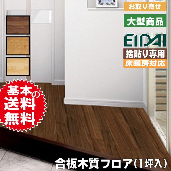 床暖房対応フロア材 銘樹irodori彩 MIRT-SI-※(シンプル)