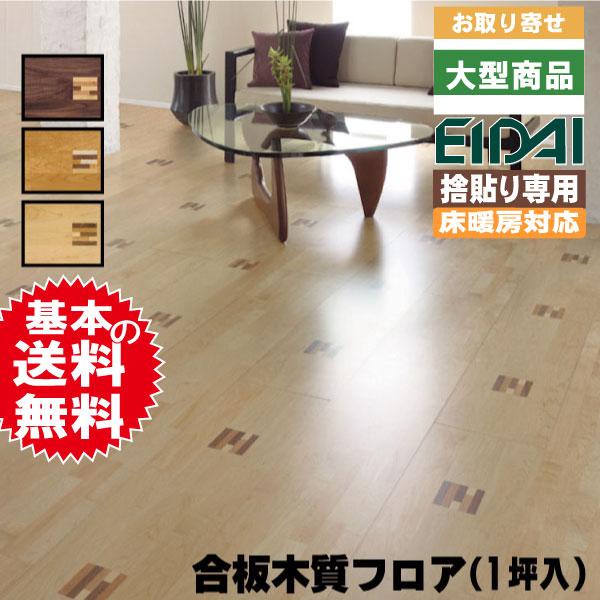 床暖房対応フロア材 銘樹irodori彩 MIRT-CR-※(クラフト)