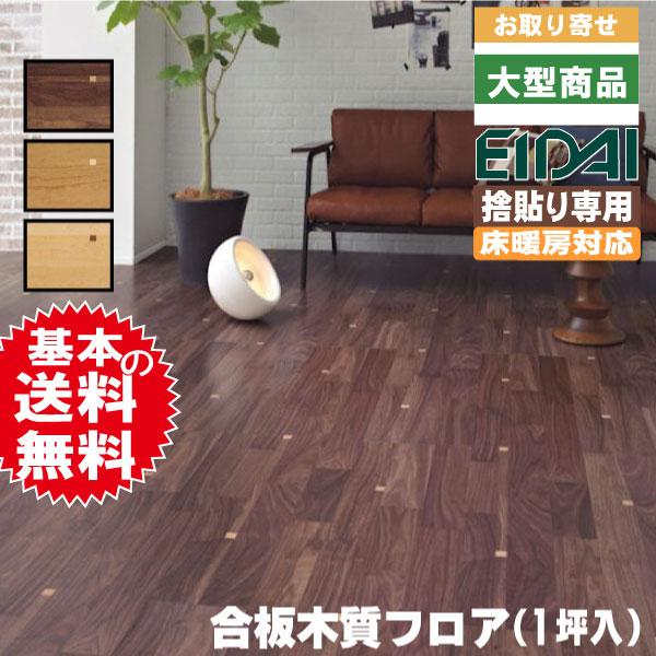 床暖房対応フロア材 銘樹irodori彩 MIRT-DP-※(ドロップ)