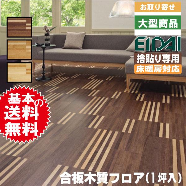 床暖房対応フロア材 銘樹irodori彩 MIRT-RH-※(リズム)