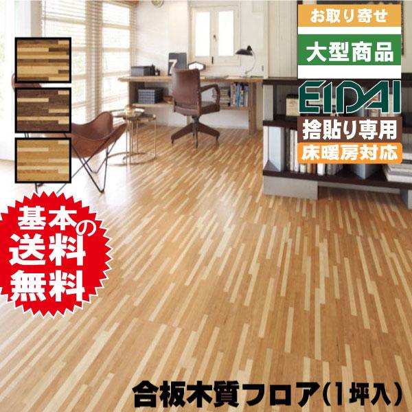 床暖房対応フロア材 銘樹irodori彩 MIRT-ST-※(スティック)