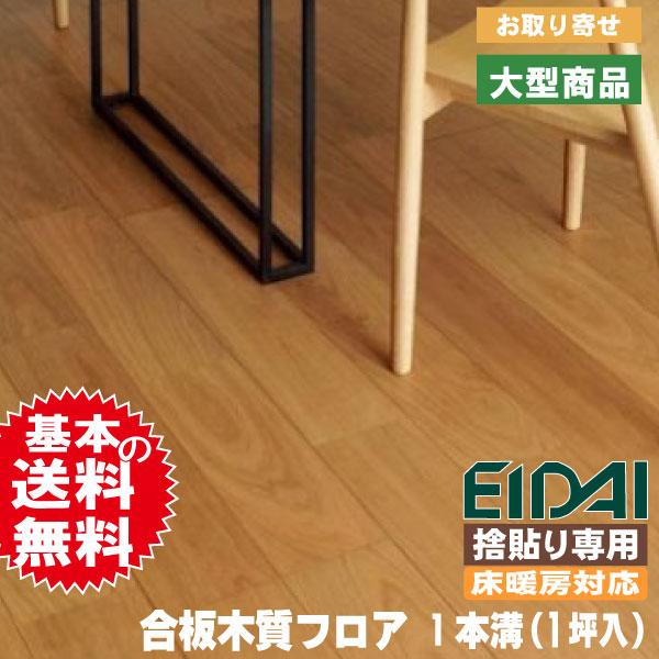 フロア材 床暖房対応 銘樹 ヌーディーセレクション 1本溝タイプ MNND-CHE2(A品・取り寄せ)