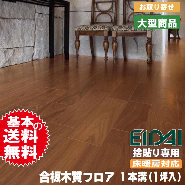 フロア材 床暖房対応 銘樹 ヌーディーセレクション 1本溝タイプ MNND-WALC(A品・取り寄せ)