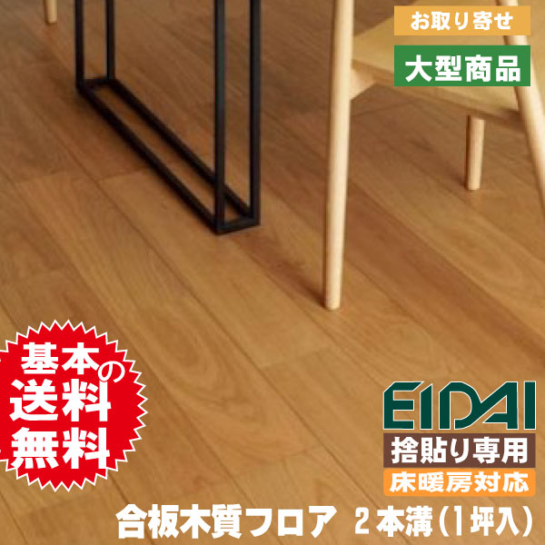フロア材 床暖房対応 銘樹 ヌーディーセレクション 2本溝タイプ MNSD-CHE2(A品・取り寄せ)