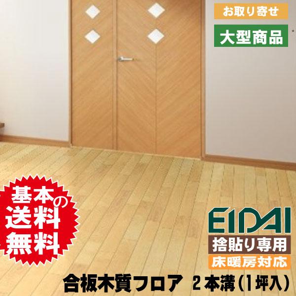 フロア材 床暖房対応 銘樹 ヌーディーセレクション 2本溝タイプ MNSD-HM(A品・取り寄せ)