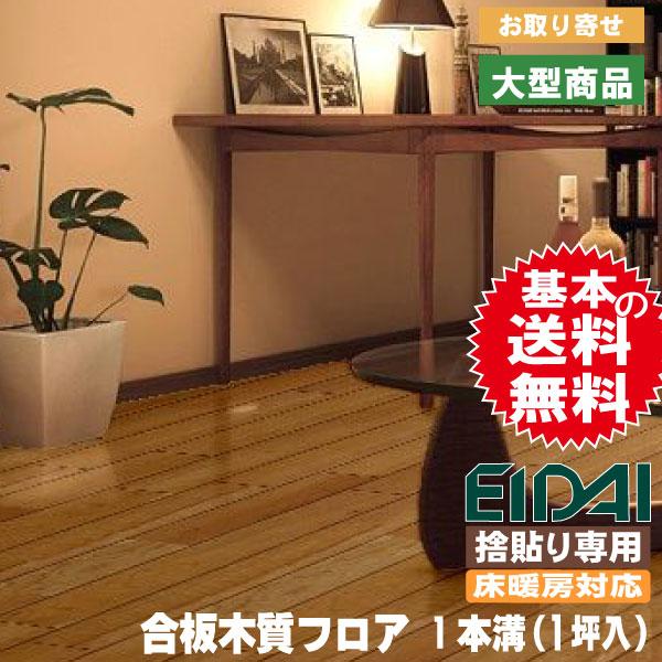 フロア材 床暖房対応 銘樹 プレシャスセレクション クリスタルP 1本溝タイプ MPNC-CHE2(A品・取り寄せ)
