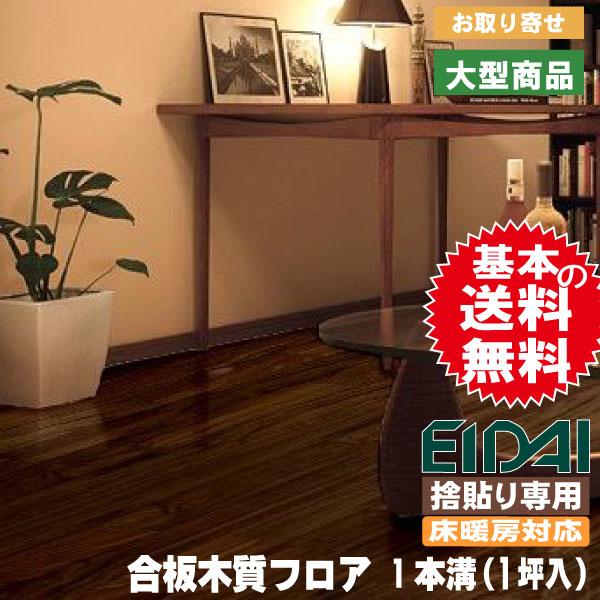 フロア材 床暖房対応 銘樹 プレシャスセレクション クリスタルP 1本溝タイプ MPNC-WALC(A品・取り寄せ)