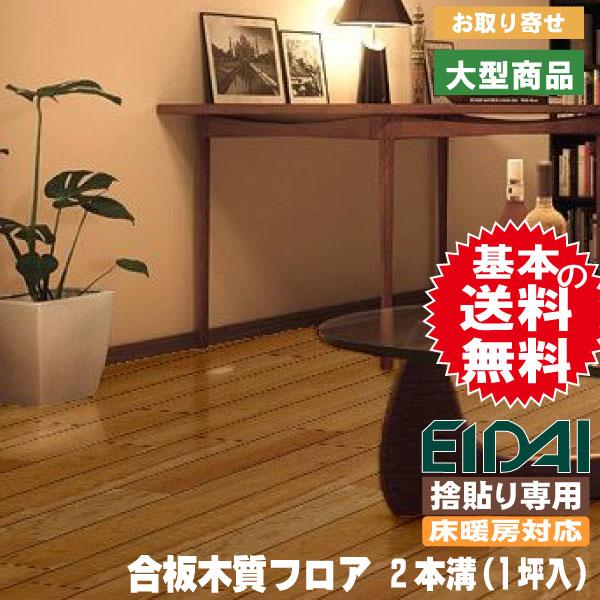 フロア材 床暖房対応 銘樹 プレシャスセレクション クリスタルP 2本溝タイプ MPSC-CHE2(A品・取り寄せ)