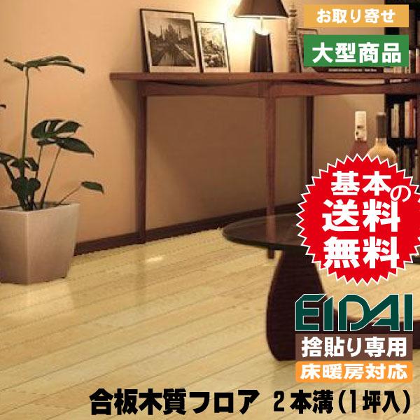 フロア材 床暖房対応 銘樹 プレシャスセレクション クリスタルP 2本溝タイプ MPSC-HM(A品・取り寄せ)