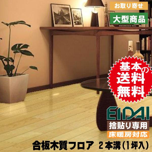 フロア材 床暖房対応 銘樹 プレシャスセレクション クリスタルP 2本溝タイプ MPSC-SY(A品・取り寄せ)