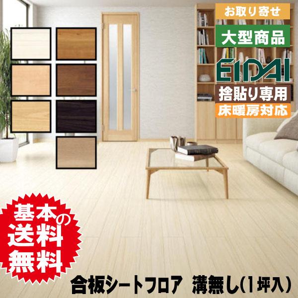 フロア材 永大 床暖房対応 リアルグレインアトム ボーダータイプ RGBR-※(A品・取り寄せ)