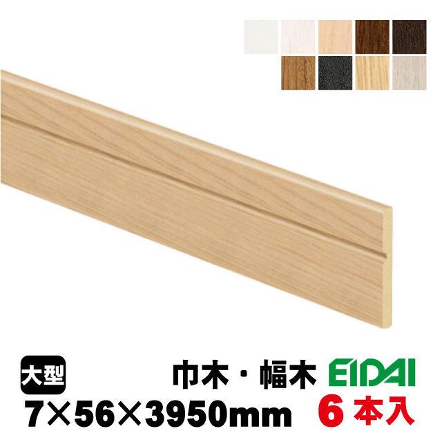 永大 巾木 IPE-MH105※39-6