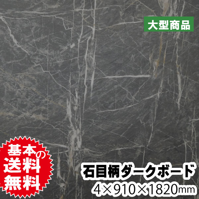 石目柄ダークボード 5φ-25P 4×910×1820