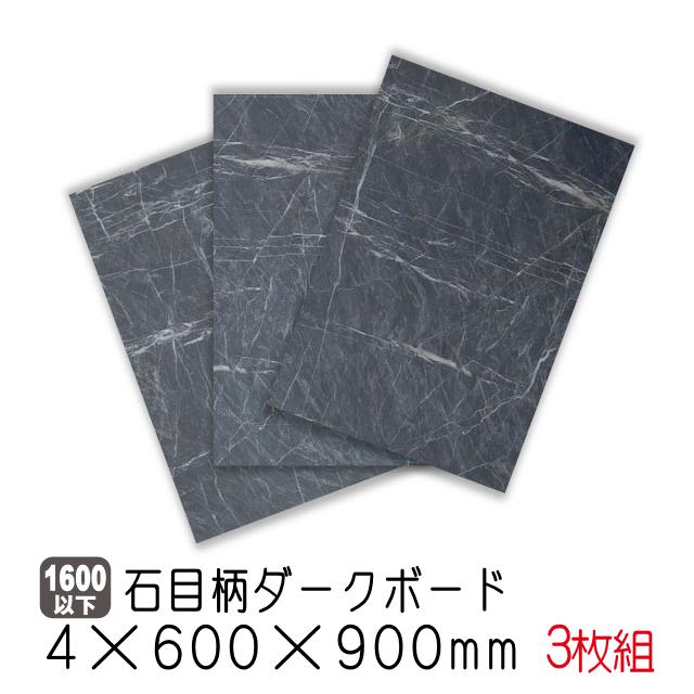 石目柄ダークボード 5φ-25P 4×600×900 3枚組