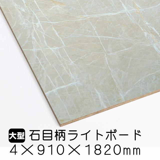 石目柄ライトボード 5φ-25P 4×910×1820