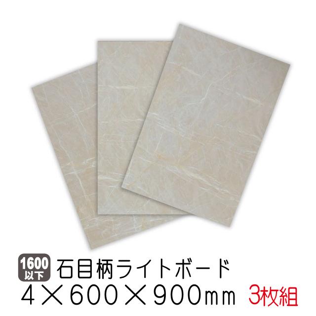 石目柄ライトボード 5φ-25P 4×600×900 3枚組