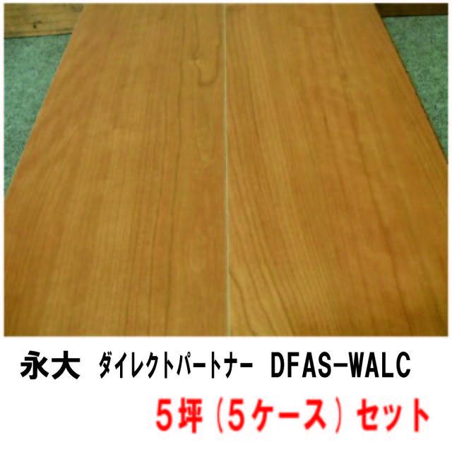 直貼りフロア DFAS-WALC