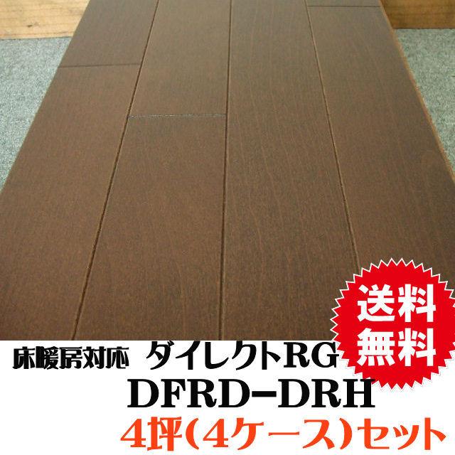 * 永大 床暖房対応 ダイレクトRG DFRD-DRH(B品)   *