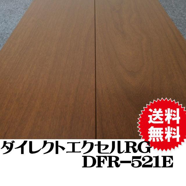 フロア DFR-521E