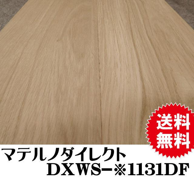 フロア マテルノダイレクト  DXWS-※1131DF