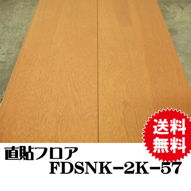 フロア FDSNK-2K-57