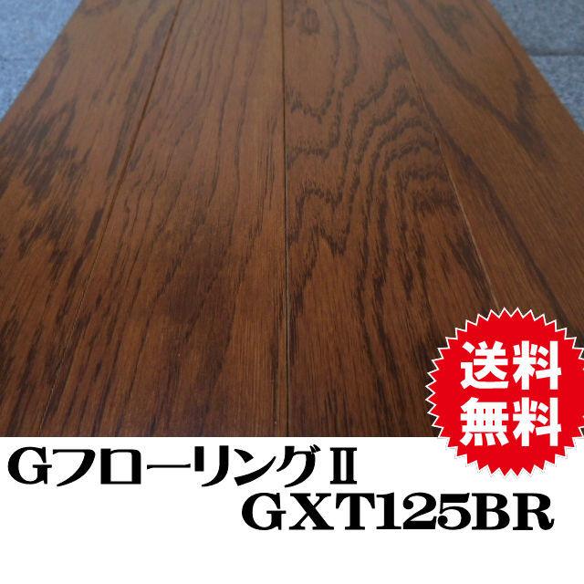 土足用フロア Gフローリング2 GXT125BR