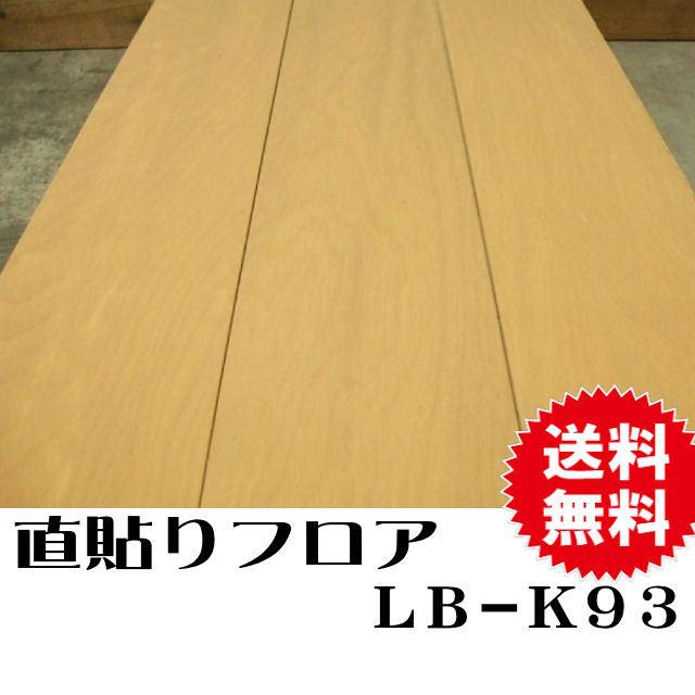 * 直貼りフロア LB-K93(B品)*