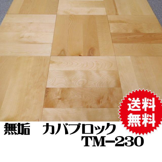 無垢フロア TM-230
