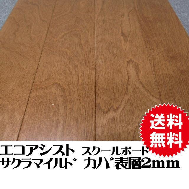 フロア エコアシスト スクールボード サクラマイルド カバ 表層2mm厚